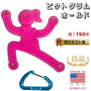 【Screwタイプ】Climber Girl  (クライミングガール) スクリュウオン - クライミングホールド