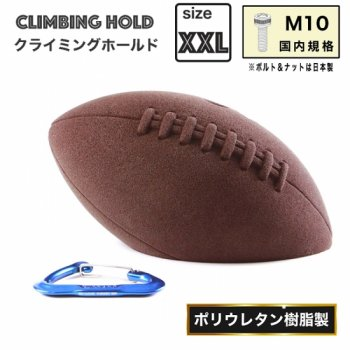 【Boltタイプ】XXL フットボール / XXL Football   - ラグビーボール、クライミングホールド