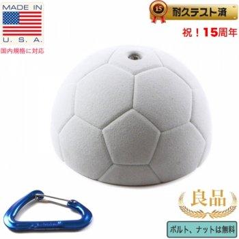 【Boltタイプ】XXL サッカーボール /  XXL Soccer Ball  - クライミングホールド