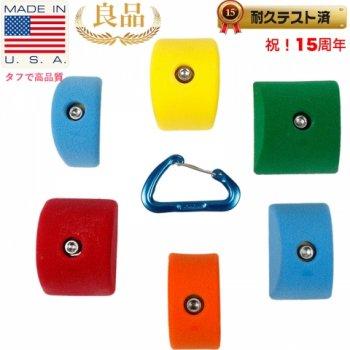 【Boltタイプ】6 Medium Pinches  (Medium HB Pinches ) クライミングホールド