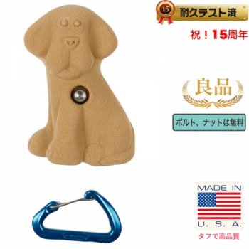【Boltタイプ】ドッグ / Dog  - クライミングホールド 犬、ワンちゃん
