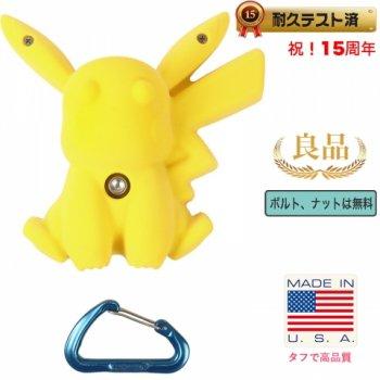 【Boltタイプ】イエローラット ホールド / Yellow Rat - クライミングホールド