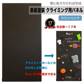 【ラワンベニヤ】黒板塗装 クライミングウォール用パネル    (何枚でも送料540円)