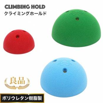 3 ドーム スクリュウオン / 3 Domes Screw On   クライミングホールド【Screwタイプ】
