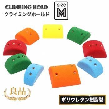 【Screwタイプ】9 Medium ベーシックピンチ  (Screw On)  / クライミングホールド