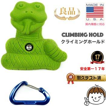 【Bolt タイプ】ヘビ / Snake  - クライミングホールド