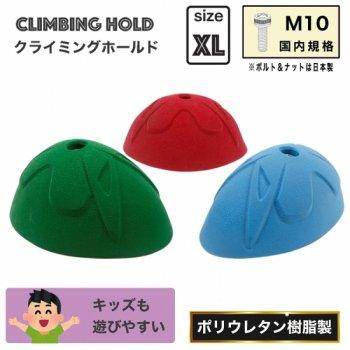 【Boltタイプ】3 XL アトミックロゴ ホールド  / 3 XL Atomik Logo Holds- クライミングホールド