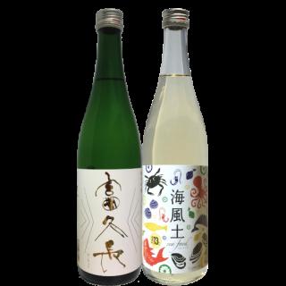 富久長 クラマスターセット(八反草の純米吟醸・白麹純米酒)