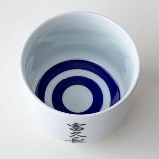 富久長  きき猪口 SAKE Cup for tasting
