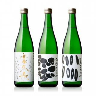 サタケシリーズ I 八反草3本セレクト(純米吟醸・HENPEI・GENKEI) combination to enjoy SATAKE rice polishing (HATTANSO)