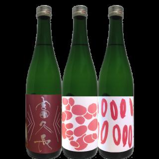 サタケシリーズ II 山田錦3本セレクト(純米吟醸・HENPEI・GENKEI) combination to enjoy SATAKE rice polishing (YAMADANISHIKI)