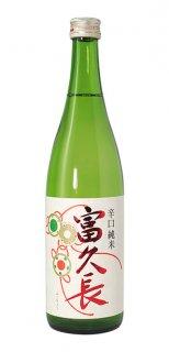 富久長 辛口純米酒