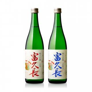 富久長 Aセット(八反草40・八反草50) 2 bottles set A (HATTANSO 40,HATTANSO 50) in a box