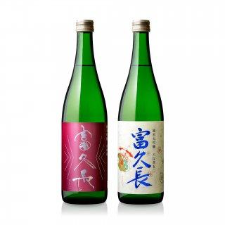 富久長 Bセット(八反草50・純米吟醸 山田錦) 2 bottles set B (HATTANSO 50,Junmai ginjo YAMADA-NISHIKI) in a box