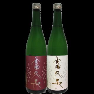富久長 Dセット(八反草・山田錦の純米吟醸セット) Junmai Ginjo 2 botles set (HATTANSO,YAMADA-NISHIKI) in a box