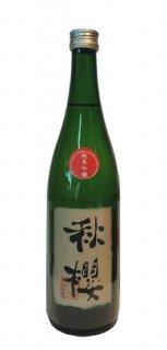 ひやおろし 秋櫻(こすもす)純米吟醸