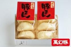 萬幻豚 肉屋が作った豚まん 1袋(3個入)★冷凍