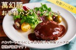 【大特価】萬幻豚お手軽ハンバーグ5個入り 特製ソース付き★冷凍