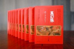 【送料無料】 萬幻豚 ポークカレー 10パックセット