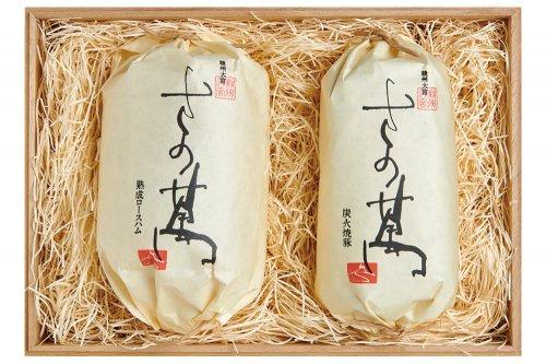 [献上品] 萬幻豚熟成ロースハムと焼豚(木箱・風呂敷)●冷蔵