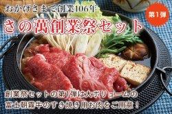 創業祭第1弾!富士朝霧牛すき焼き用たっぷり1�【送料込み】