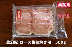 業務用 萬幻豚 ロース生姜焼き