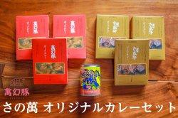 さの萬オリジナル カレーセット(スペアリブカレー2人前1缶・萬幻豚カレー3個・富士朝霧牛カレー3個)