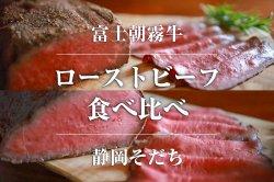 富士朝霧牛・静岡そだち ローストビーフ 食べ比べセット 各80g×2パック 合計320g ご自宅用