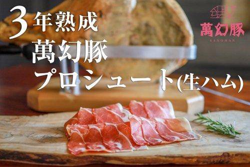 【期間限定】今だけご試食価格! 萬幻豚 プロシュート(生ハム) 富士山麓 限定3年熟成