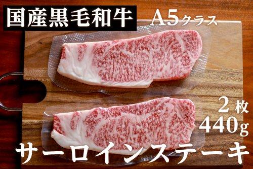 国産黒毛和牛A5ランク 雌 サーロインステーキ2枚 440g 冷凍