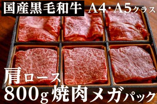 国産黒毛和牛A4・A5クラス 雌限定 メガパック 肩ロース焼肉用 800g 冷凍