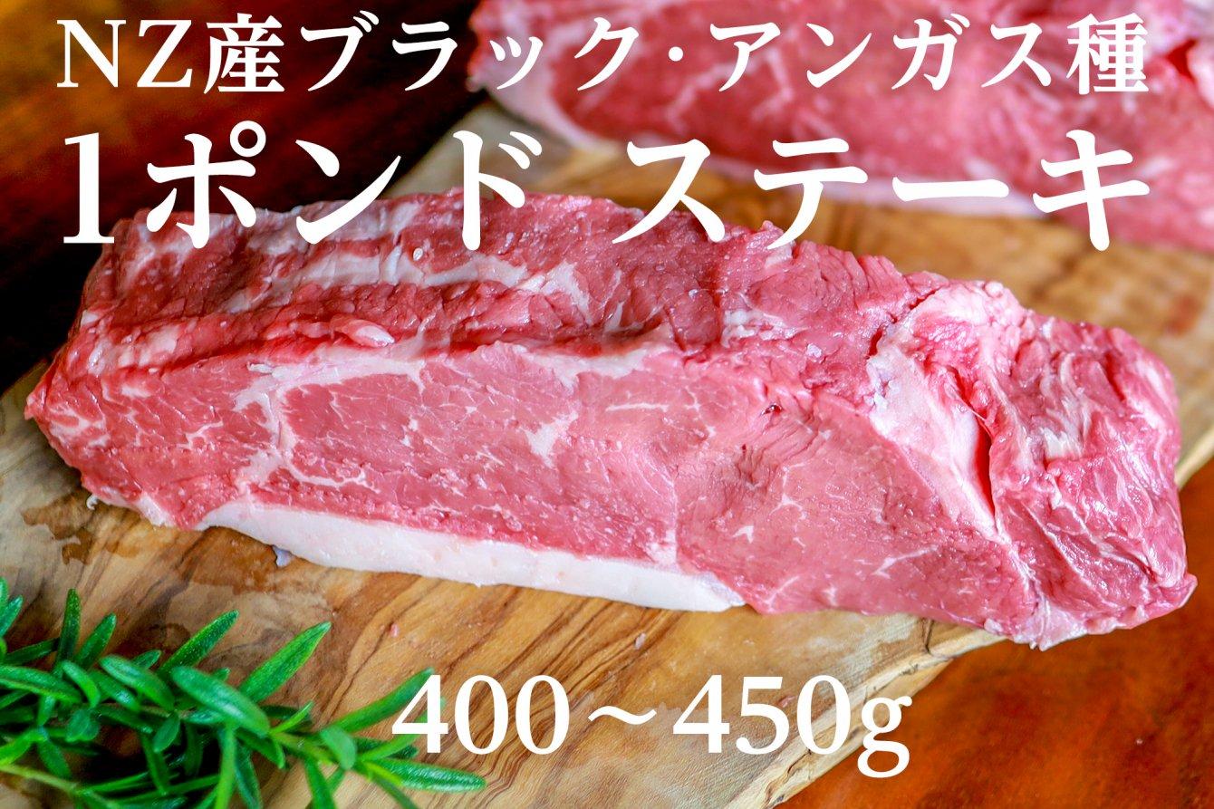 ブラック・アンガス種 厚切り1ポンドステーキ