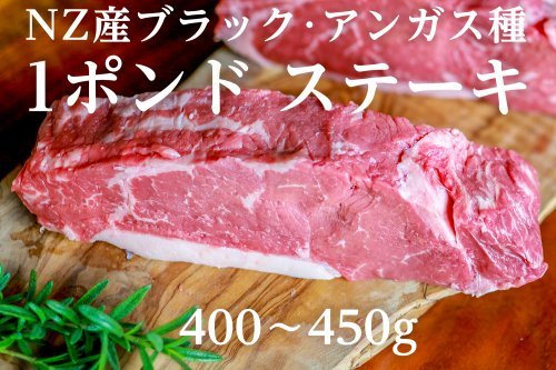 厚さ3cm! NZ産ブラック・アンガス種 厚切り1ポンドステーキ (400-450g)