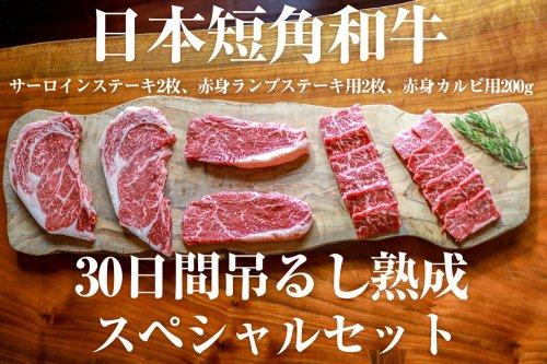 日本短角和牛 赤身熟成肉の香りと美味しさをたっぷりと。日本短角種 和牛 赤身 吊るし熟成肉 スペシャルセット 計860g 冷凍