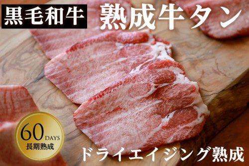 熟成牛タン 黒毛和牛タン 60日長期熟成 富士山麓熟成肉ドライエイジング   100g単位 冷凍