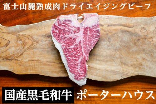 黒毛和牛 ポーターハウスTボーンステーキ 600g 富士山麓熟成肉 ドライエイジングビーフ ★冷凍