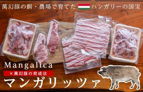 萬幻豚の餌で育てた「マンガリッツァ」 お得セット! ☆冷凍 送料・代引き手数料込み