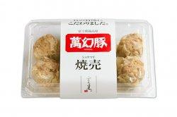 萬幻豚シュウマイ(8個)★冷凍