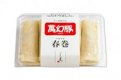萬幻豚はるまき(5本)★冷凍
