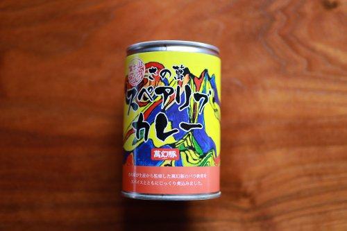 富士山名物 さの萬 萬幻豚スペアリブカレー