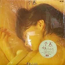 """中島みゆき/予感""""LP"""