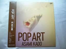 """門 あさ美/POP ART""""LP"""