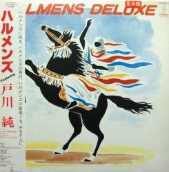 """ハルメンズ/ハルメンズ・デラックス""""LP"""