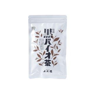 焙煎 黒バイオ茶