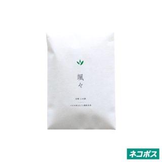 微粉末茶 颯々 袋入り(10本)
