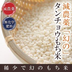 新米28年産 無農薬 たんちょう餅米 3kg入