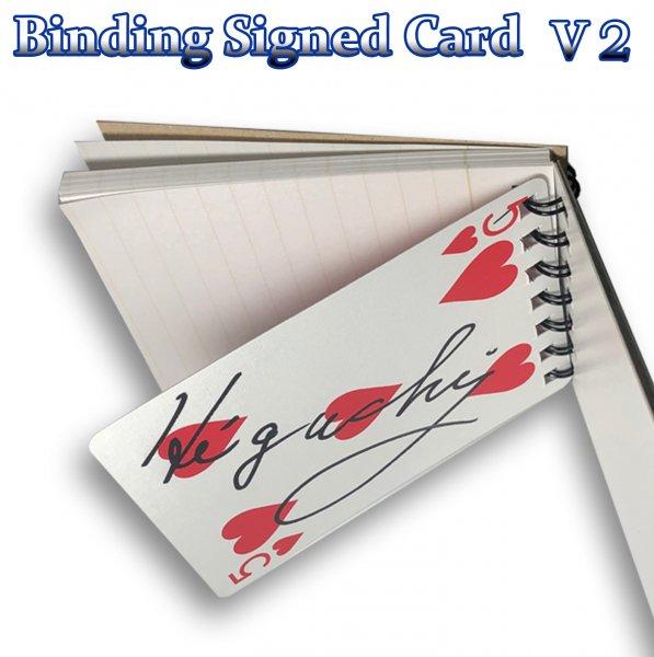 バインディング・サインカード V2