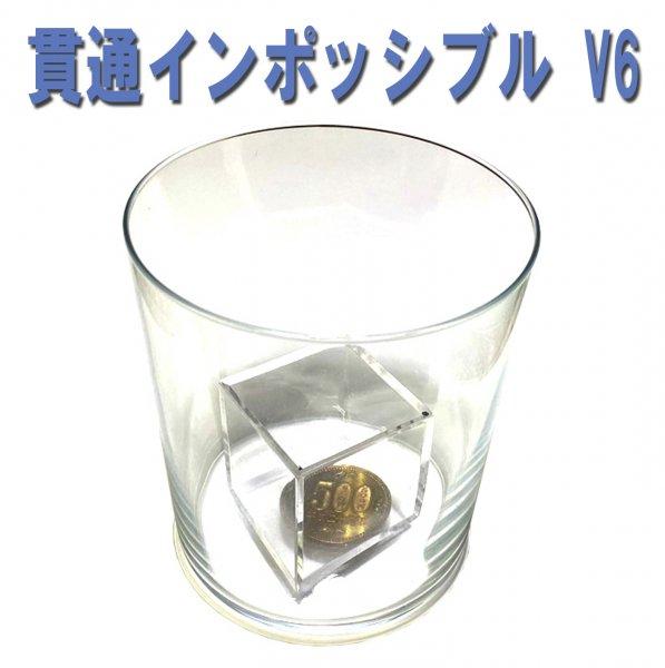 貫通インポッシブル V6 by higpon