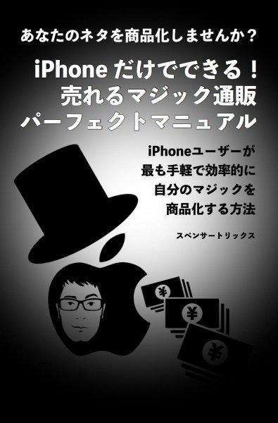【10/20発売予定】iPhoneだけでできる!売れるマジック通販パーフェクトマニュアル by Spencertricks