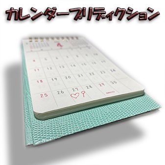 カレンダー・プリディクション by higpon